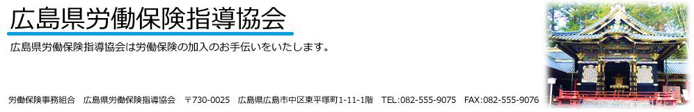 広島県労働保険指導協会